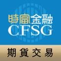 時富期貨 CASH Futures Trader icon