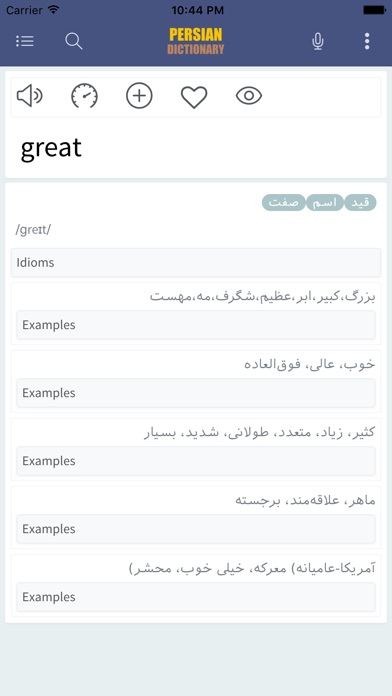iFarsi: Persian (Farsi) Dictionary screenshot one