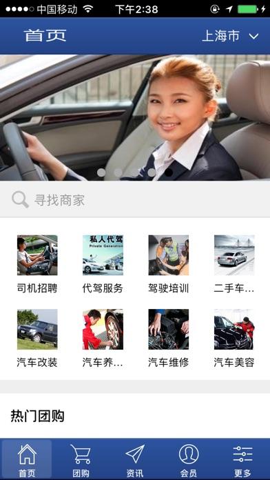 中国司机网屏幕截图1
