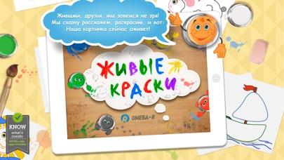 Живые краски для малышей Скриншоты5