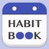 HabitBook 無料版 - 習慣記録アプリ