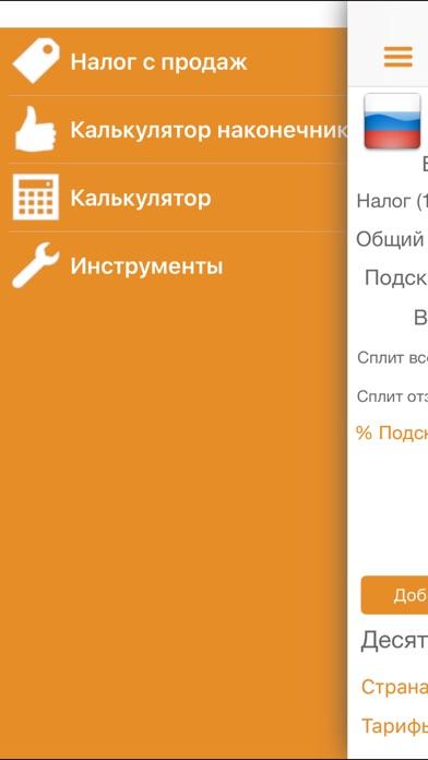 налог с продажСкриншоты 5