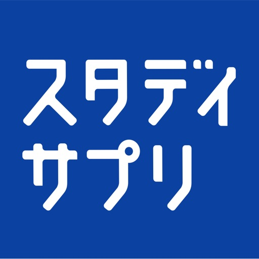 スタディサプリ 高校講座/大学受験講座-センター試験・大学 ...