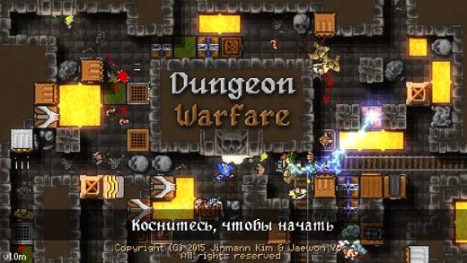 Dungeon Warfare Screenshot