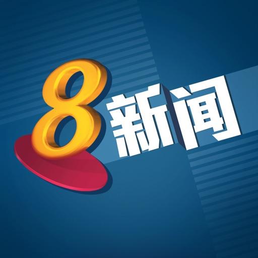 Channel 8 News & Current Affairs 8频道新闻及时事节目