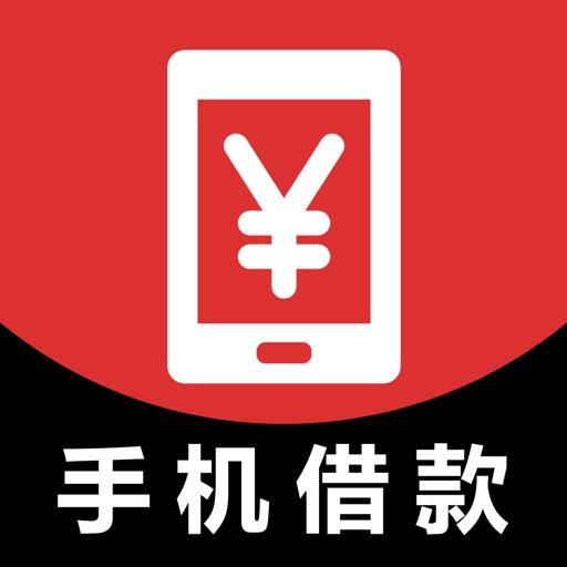 手机借款-闪电借款贷款平台推荐app