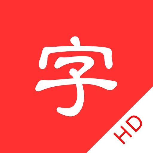 新华字典HD专业版-汉字拼音部首笔画查询