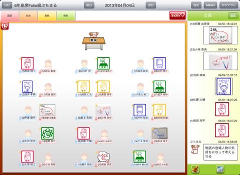 座席Folio<座席表ポートフォリオ> Screenshot