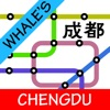 Whale's Chengdu Metro Subway Map 鲸成都地铁地图