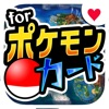 カードバトル for ポケットモンスター(ポケモン)