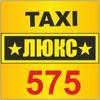 Такси 575
