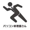 修理や販売、レッスンまで!横浜市の出張パソコン修理屋さん