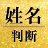 【新】姓名判断 - 名付け・運勢・性格鑑定 - - Toyosu Co.,Ltd.