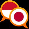 インドネシア語 - 日本語辞書