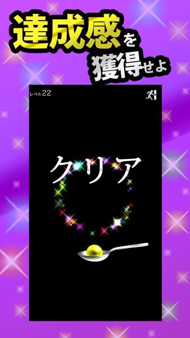 奇跡のスプーン【落ちてくる球を受け止めよ】のスクリーンショット4