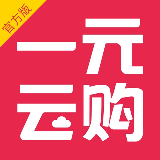 一元云购-官方正版全民1元购物神器