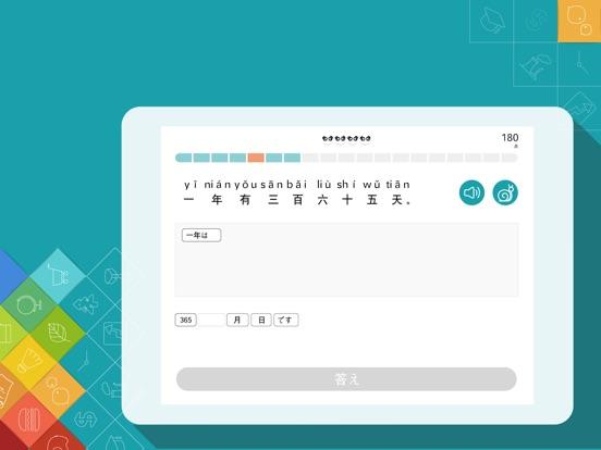中国語への扉 - 中国語を無料で学ぶ(言語学習) Screenshot