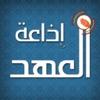إذاعة العهد من بغداد