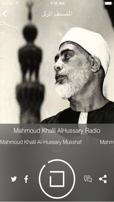 إذاعات القرآن - أشهر القراء - البث المباشرلقطة شاشة4