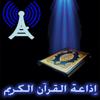 اذاعة القرآن الكريم