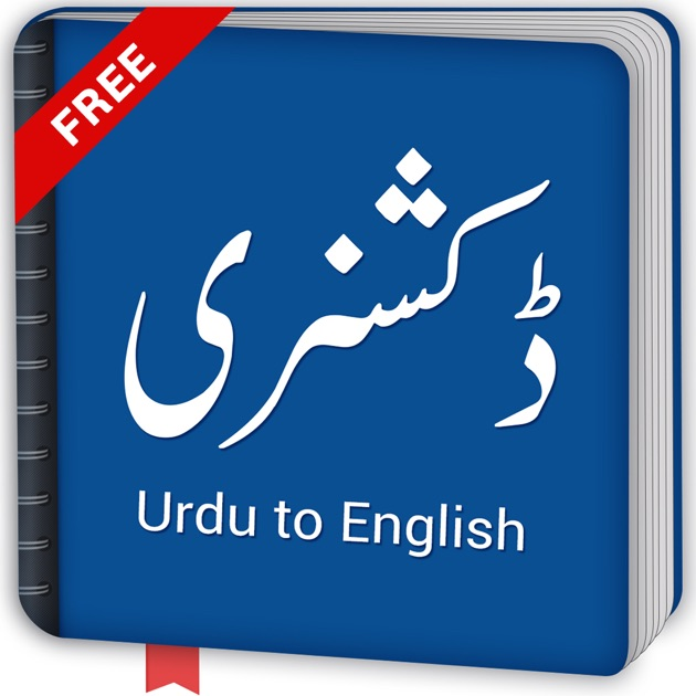 flirt meaning in urdu english dictionary free