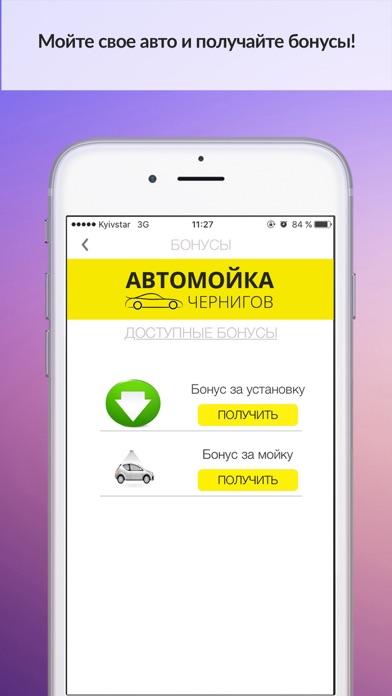Автомойка - запись на мойку в ЧерниговеСкриншоты 3