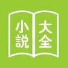 小说 - 看小说电子书阅读器