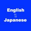 英語 翻訳 / 英語辞書 -- 英和 / 英訳 / 英語訳 / 和英翻訳 / 英文和訳 / 英語和訳 - Sato Shogo