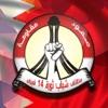 ائتلاف شباب ثورة 14 فبراير