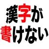 漢字が書けない(無料)