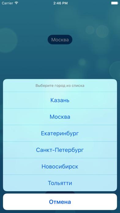 PogodaСкриншоты 2
