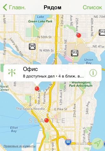 OmniFocus 2 screenshot 4