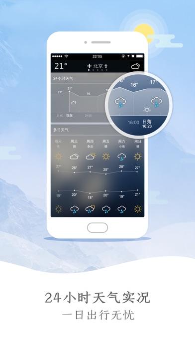 天气预报 -15天精准预报彩云天气通