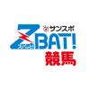 サンスポZBAT!競馬〜プロがガチで競馬予...