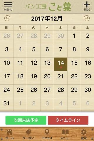 パン工房こと葉の公式アプリ screenshot 2