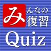 みんなの復習 【英語・国語・社会・雑学】 Wiki