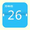 万年历-重要日期提醒的老黄历