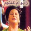 Radio ام كلثوم