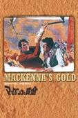 マッケンナの黄金 (字幕版)