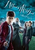 ハリー・ポッターと謎のプリンス(字幕版)
