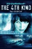 The 4th Kind フォース・カインド(字幕版)