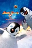 ハッピー フィート2 踊るペンギンレスキュー隊(日本語吹替版)