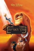 The Lion King Full Movie Subbed
