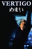 めまい Vertigo(字幕版) [1958]