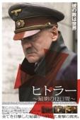 ヒトラー ~最期の12日間~ (字幕版)