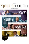The Big Short Full Movie Subbed