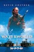 ウォーターワールド Waterworld (日本語字幕版) [1995]