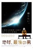 地球、最後の男(字幕版)