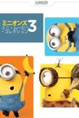 ミニオンズ 3 ミニ・ムービー・コレクション (吹替版)