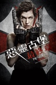 Resident Evil: The Final Chapter Full Movie Sub Indonesia